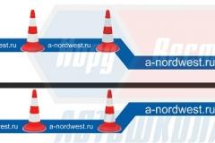 motoshkola_koridor_nordwest