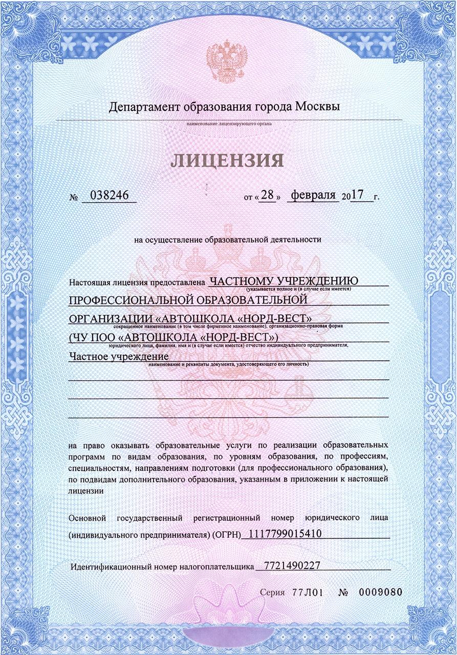 Лицензия автошколы Норд-Вест