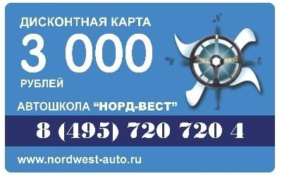 1427106677_skidochnaj_karta_nw