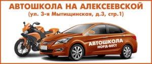 Автошкола на Алексеевской