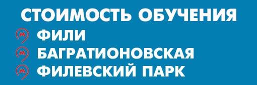 Стоимость обучения в Автошколе на Фили, Филевский парк, Багратионовская