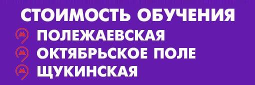 Стоимость обучения в Автошколе на Полежаевской, Октябрьское поле