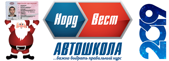 Автошкола Норд-Вест